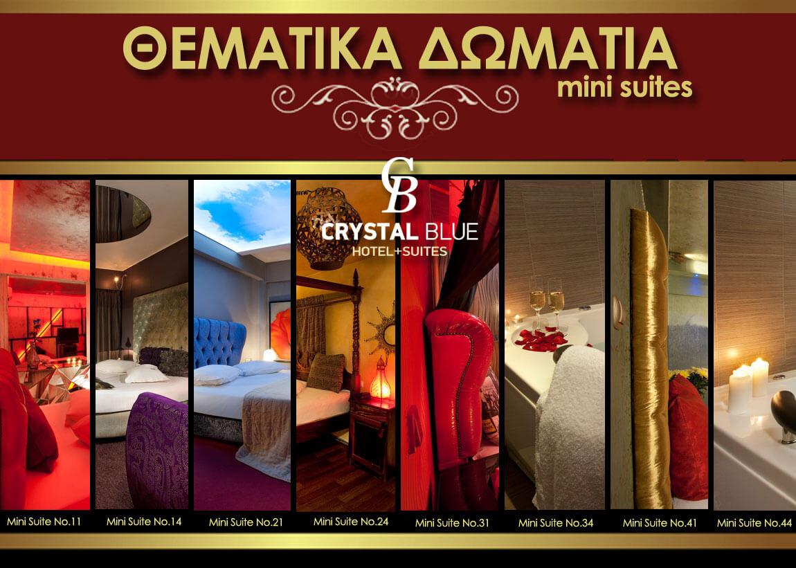θεματικά δωμάτια mini suites