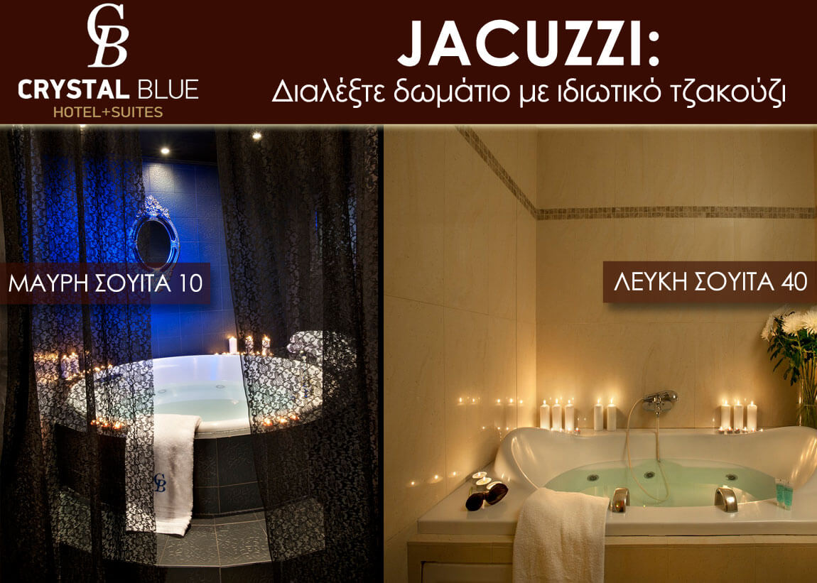 JACUZZI ΜΕ ΚΕΡΙΑ
