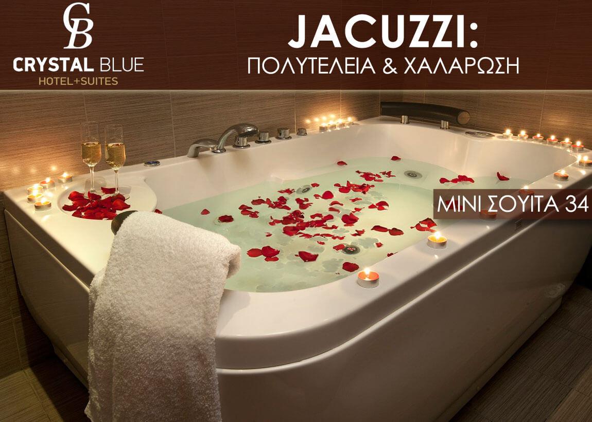 τζακούζι ξενοδοχείο