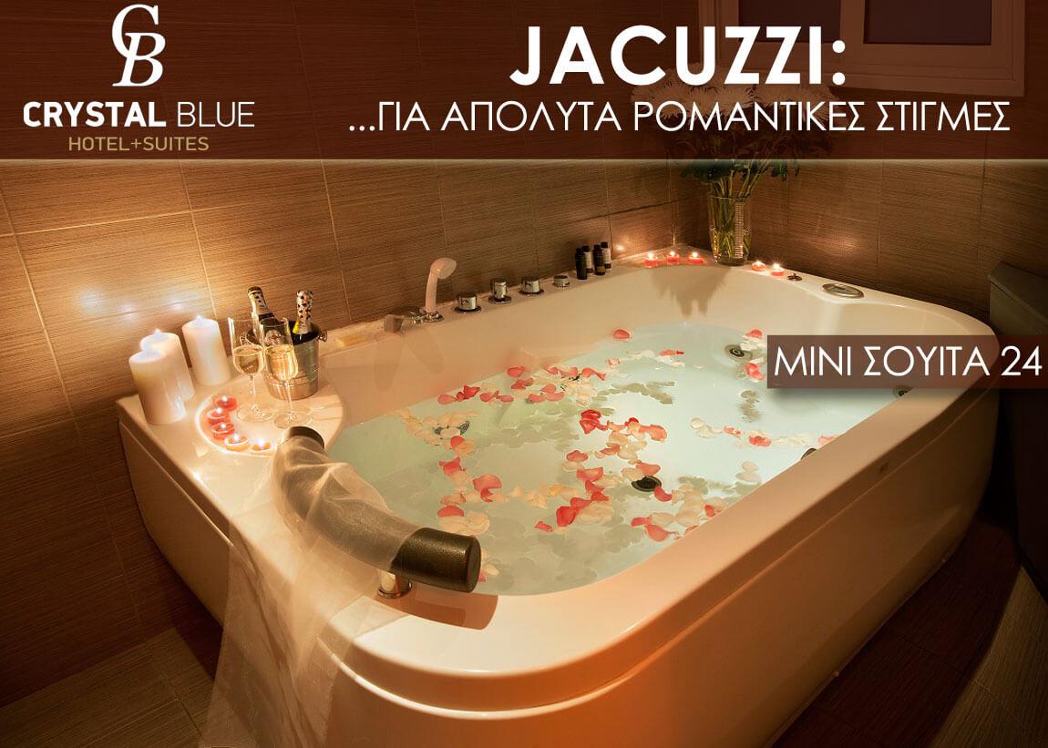 jacuzzi δωμάτιο